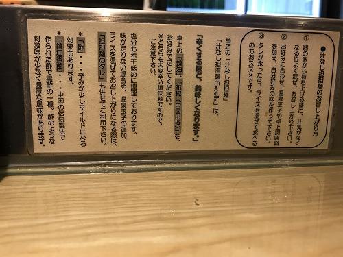 汁なし担々麺 國松