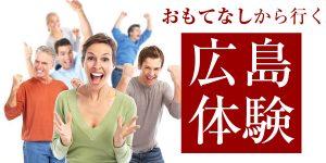 広島体験なら当ホステルにおまかせを