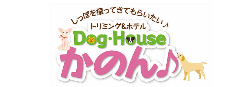 DogHouse・かのん