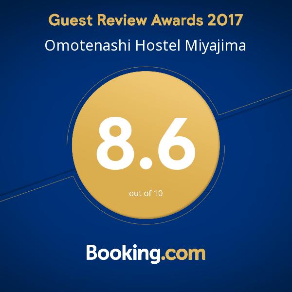2017年のおもてなしホステルは約300件! 口コミを実際利用されたゲストの方からいただきました! ありがとうございます!