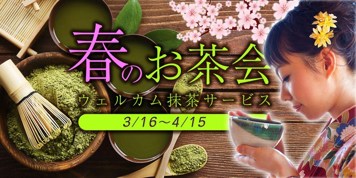 """""""春のお茶会""""ウェルカム抹茶サービス"""