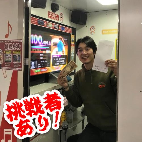 カラオケで100点出したら1万円キャンペーン