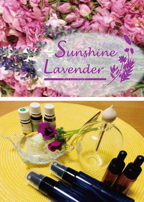 アロマスプレー作成体験 sunshine lavender