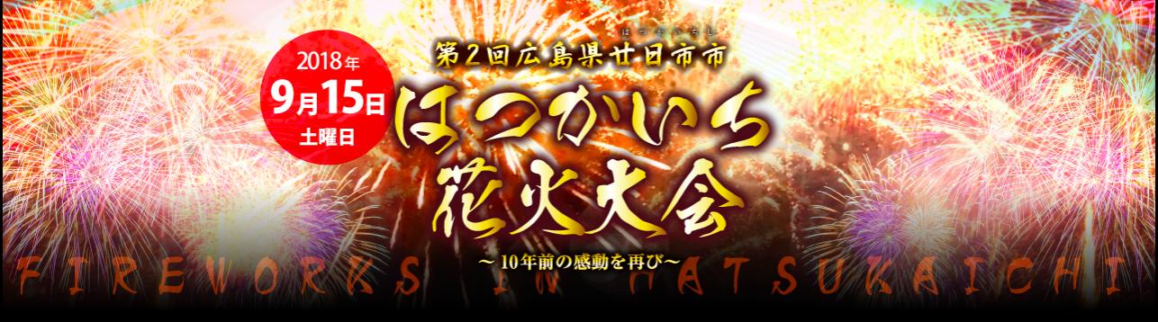 広島 廿日市花火大会【ゲストハウスからの絶景】