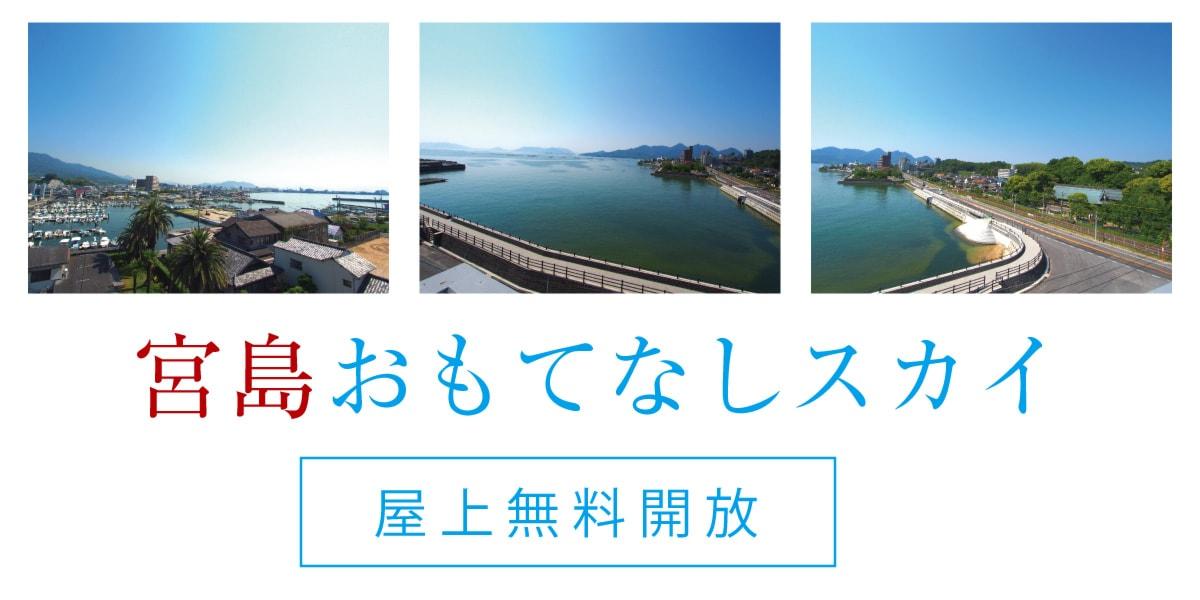 宮島おもてなしスカイ OPEN!屋上無料開放はじめました。