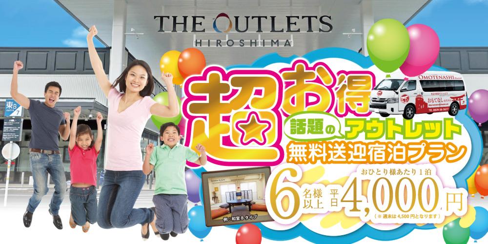 超お得!話題の広島アウトレット 無料送迎宿泊プラン