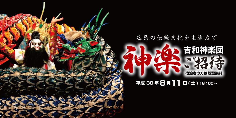 吉和神楽団 無料ご招待!広島の伝統文化を生迫力で