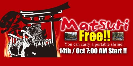 ~Japanese festival~ ''Matsuri'' You can carry a portable shrine! Free! 14th / Oct 7:00 AM Start !!