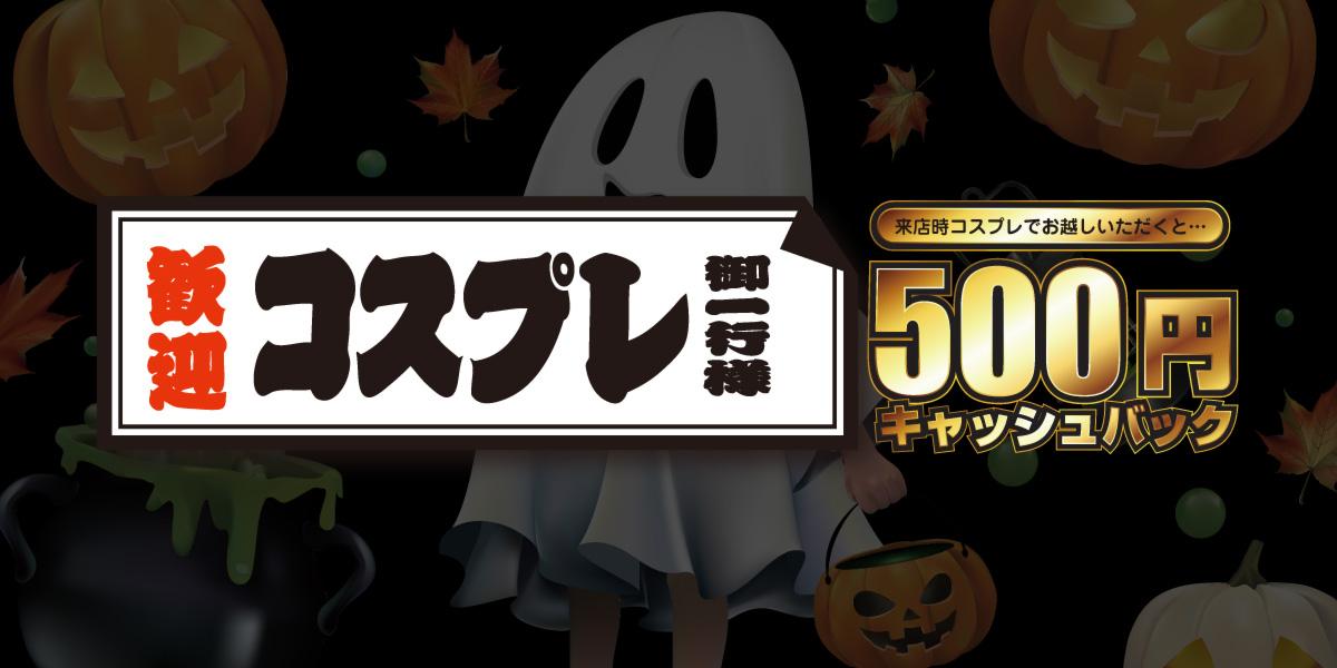 ハロウィン企画☆コスプレ来店でもれなく500円キャッシュバック!!