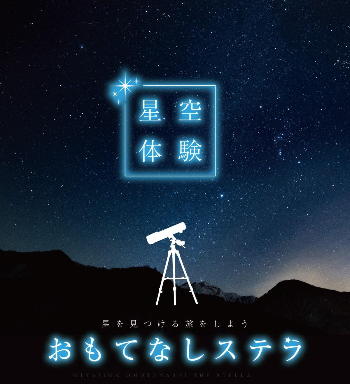 宮島の星を一番近くで、おもてなしステラ