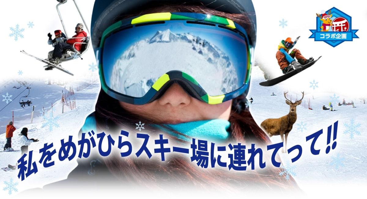 私をめがひらスキー場に連れてって!宮島から一番近いスキー場でスキー/スノボーを満喫プラン♪