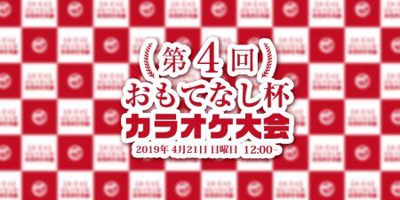第4回おもてなし杯カラオケ大会/広島・宮島
