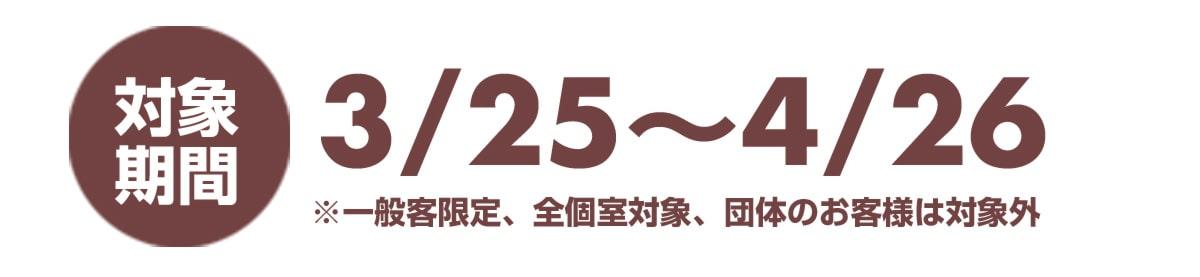 【おもてなし】3周年記念プラン