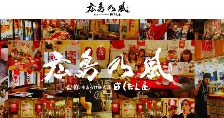 【広島乃風】広島グルメ〜もう一つの観光地〜