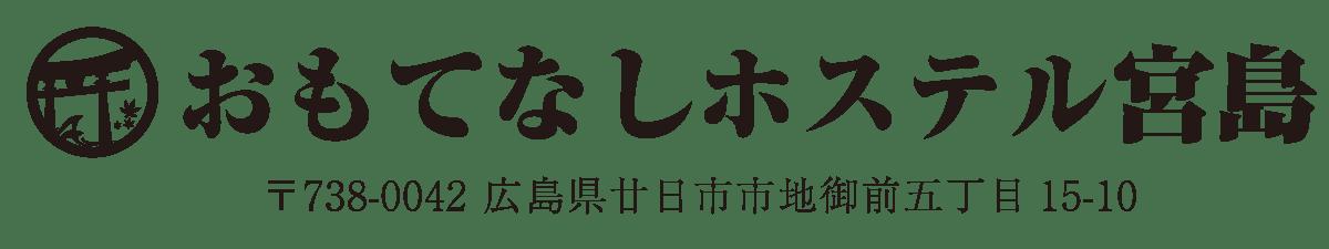広島・宮島で英会話スクール