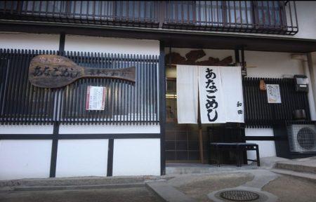 広島グルメ情報~アナゴ編〜其ノ一
