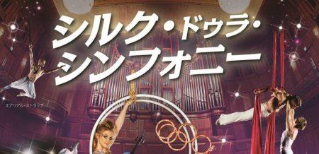 シルク・ドゥラ・シンフォニー 広島公演