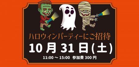 10/31ハロウィンイベント開催決定!