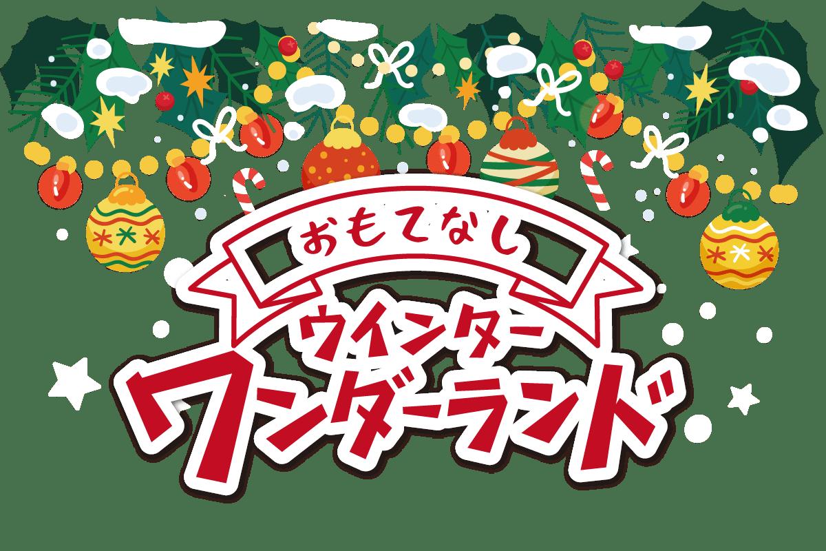 【広島・宮島】おもてなしウインターワンダーランド開催!