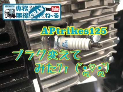 """""""APtrikes125②""""プラグ変えてみたワァ ( ́•ૢ⌔•ૢ ̀)"""