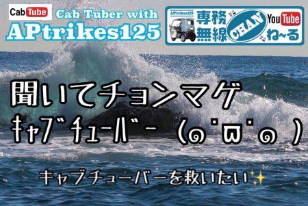 """APtrikes125⑤""聞いてチョンマゲ!キャブチューバー (๑˙ϖ˙๑ )"