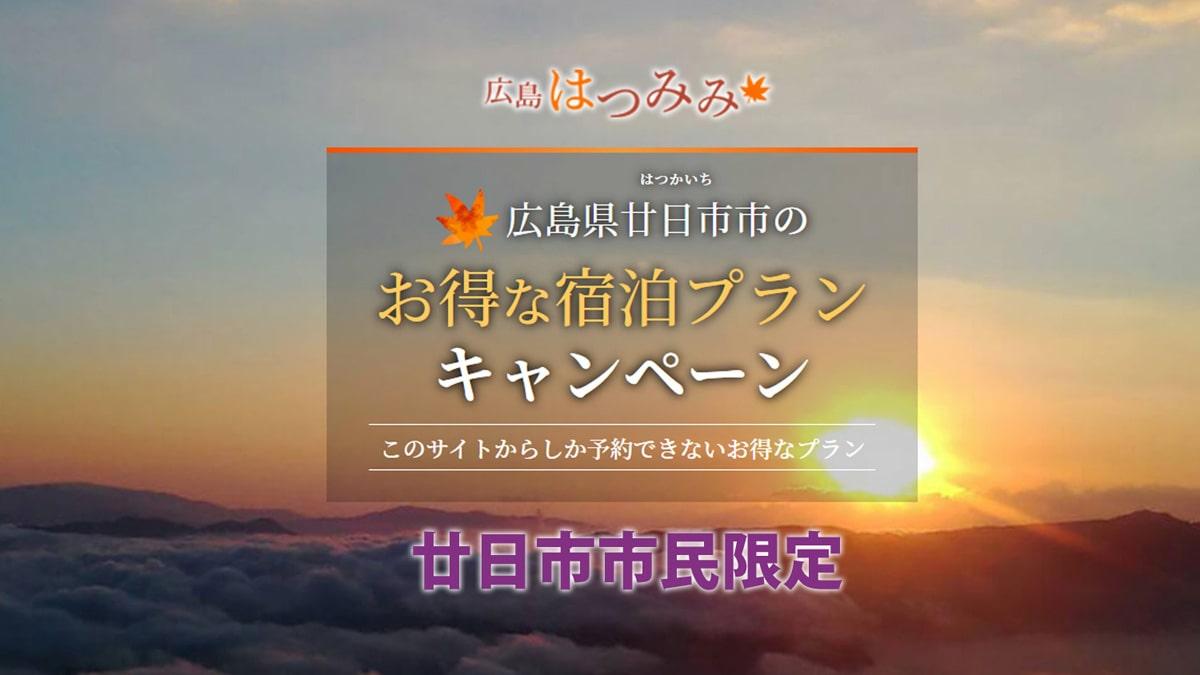 【廿日市市民限定】広島はつみみ 廿日市・宮島の予約ならおもてなしホステル宮島へ