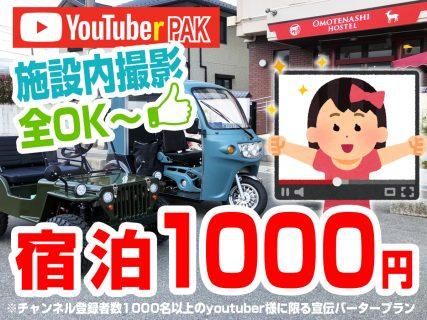 youtuber限定プラン♪一泊1000円で泊まれマス✨