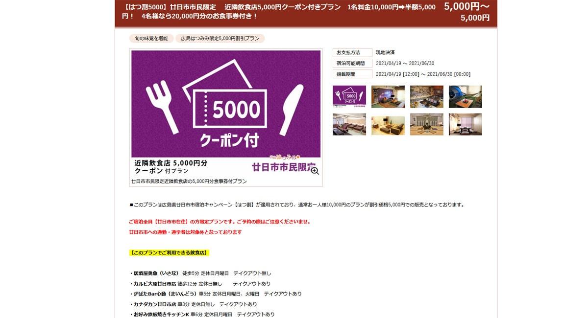 廿日市市民限定  近隣飲食店5,000円クーポン付きプラン!