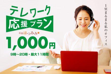 テレワークプランが1000円に!!