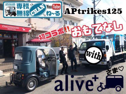 """""""APtrikes125㉑""""初コラボ!!おもてなし with aliveplusさま♡"""