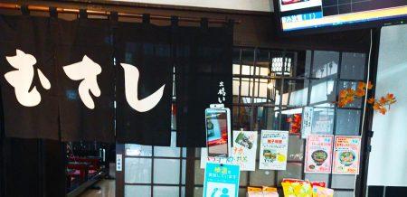 広島のむすびといえば「むさし」